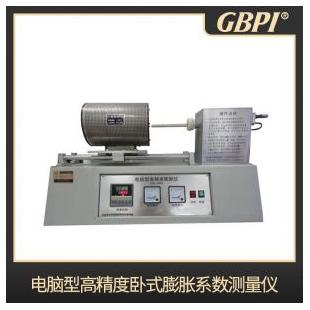 电脑型高精度卧式膨胀系数测量仪