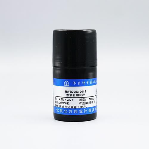 氢氧化钠试液