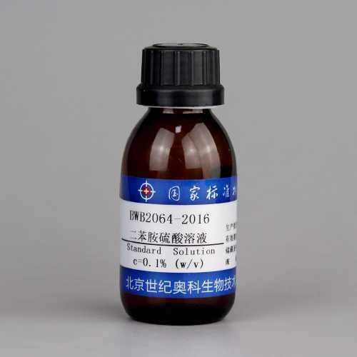 二苯胺硫酸试液