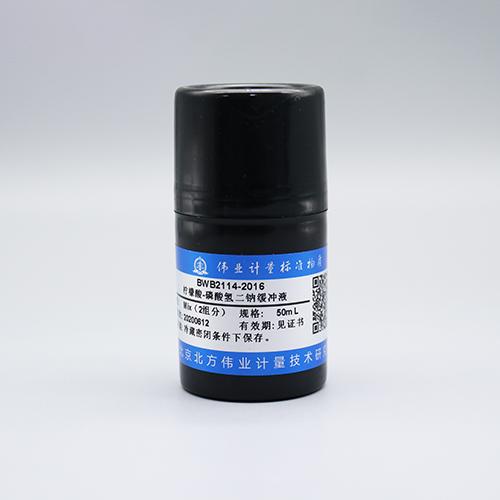 柠檬酸磷酸氢二钠缓冲液