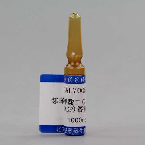 邻苯二甲酸二2甲氧基乙酯DMEP溶液标准物质