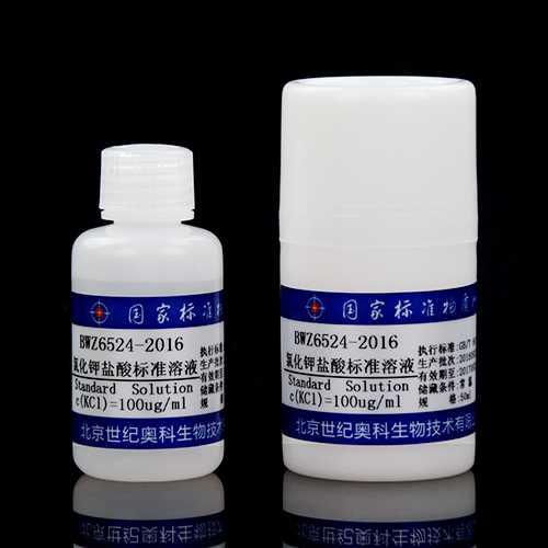 氯化钾盐酸溶液标准物质