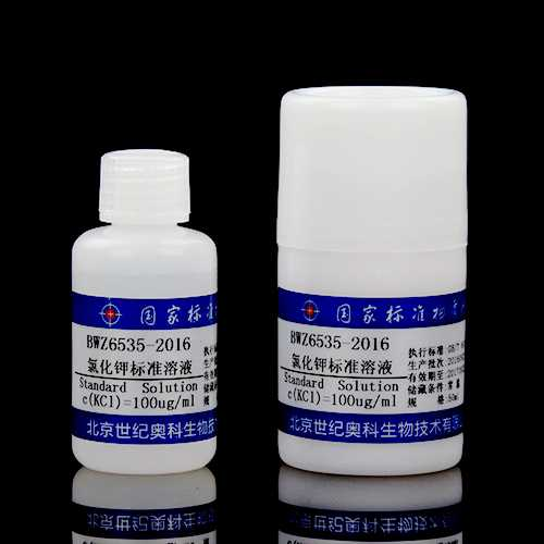 氯化钾溶液标准物质