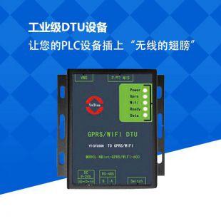 河北誉天环保DTU无线传输模块YT-DTU-600