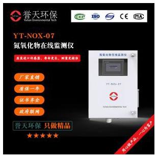 河北誉天环保氮氧化物在线监测仪YT-NOx-07