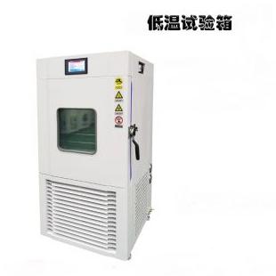 上海目尼低温试验箱DW-50