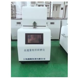 上海豫明多样品组织研磨机