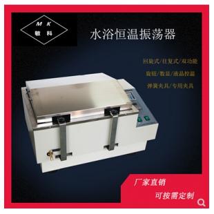 敏科  双功能水浴恒温振荡器 SHA-B/SHA-C/WHY-2