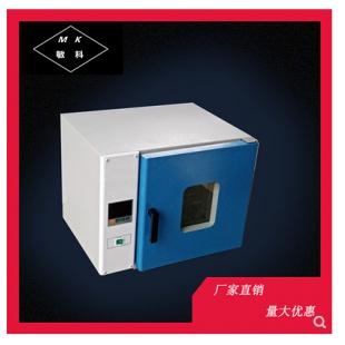 敏科  电热恒温(鼓风)干燥箱 烘箱9030/9070/9140/9240/9624