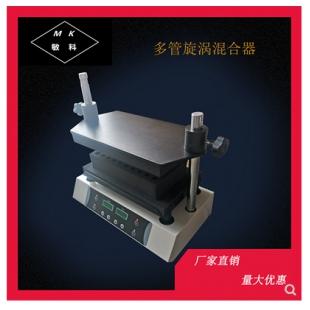 敏科  多管旋涡混合器 漩涡混合仪 涡旋振荡器ZJ-2500