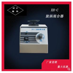 敏科  XH-C/XH-D/XH-T 旋涡混合器 涡旋振荡器