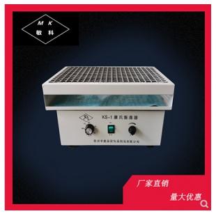敏科  KS-1康氏振荡器