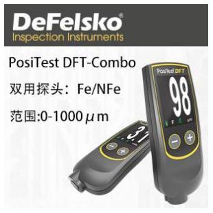 美国PosiTest DFT-Combo涂层测厚仪