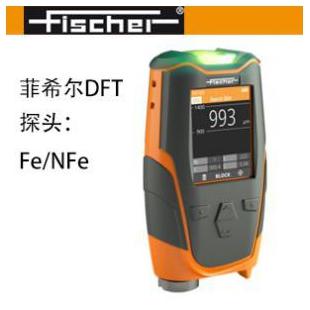 德国FISCHER DFT涂层测厚仪