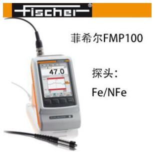 德国FISCHER FMP100涂层测厚仪
