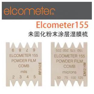 易高Elcometer155未固化粉末涂层湿膜梳