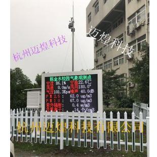杭州迈煌科技校园气象站MH-XY