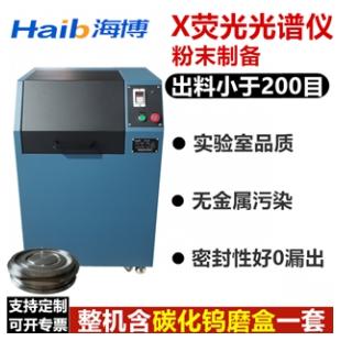 X荧光粉末光谱仪样品粉碎振动磨实验室制样机 制粉机 磨盘粉碎机