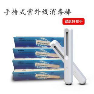 博科 手持式紫外线消毒棒BK-UVC-01Z