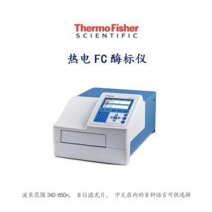 热电FC酶标仪