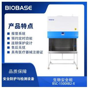 博科 生物安全柜BSC-1500IIB2-X