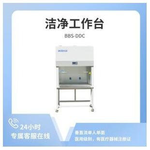 BIOBASE/博科 医用洁净工作台BBS-DDC