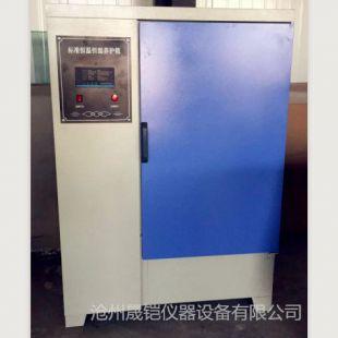 晟铠仪器YH-40B标准恒温恒湿养护箱
