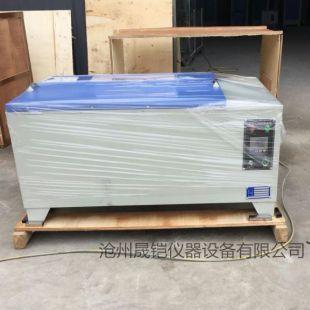 晟铠仪器HJ-84型混凝土加速养护箱砼快速养护箱