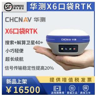 华测X6 Pro惯导口袋RTK高精度倾斜测量GNSS接收机