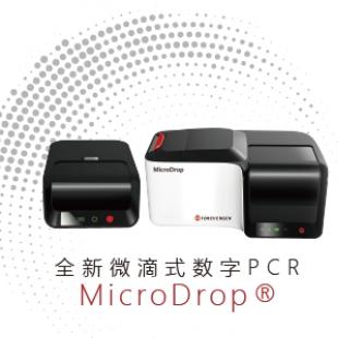 永诺MicroDrop-20微滴式数字PCR系统