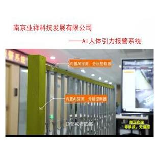 AI人体引力报警系统、人体感应报警系统、报警围栏、防攀爬报警围栏