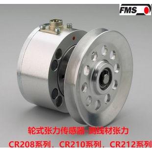 瑞士FMS 张力传感器 CR208/210/212 ZG总代理 测量各种丝线 光纤 电线电缆张力