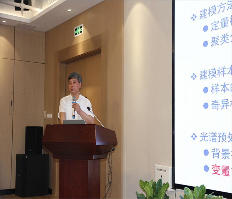 天美公司受邀参加2021年海南大型科学仪器协作共用平台光谱分析技术学术研讨会