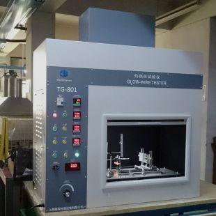 上海泰规TG-801A灼热丝试验仪
