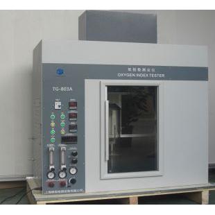 上海泰规TG-803A氧指数测定仪