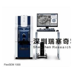 钨?灯丝扫描电镜 落地型FlexSEM1000