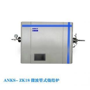 青岛艾尼克斯  微波管式烧结炉ANKS- ZK18