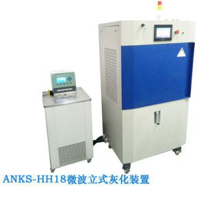 青岛艾尼克斯  ANKS-HH18微波生物样灰装置