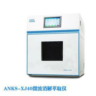 青島艾尼克斯  ANKS-XJ40微波消解萃取儀