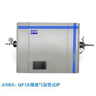 青岛艾尼克斯  ANKS- QF18微波气氛管式炉