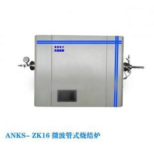 青岛艾尼克斯  ANKS- ZK16微波管式烧结炉