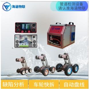 管道机器人-HHL-23管道检测机器人