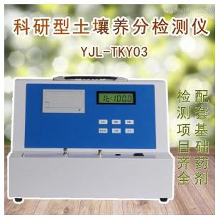 科研型土壤养分检测仪