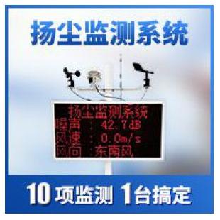 瑶瑞YR-DS100扬尘监测系统(可定制)