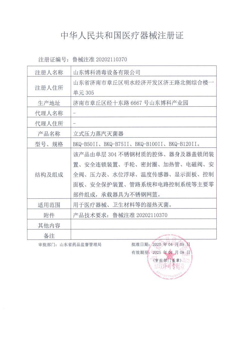 BKQ-BII手轮系列注册证.jpg