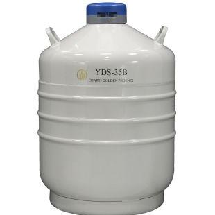 金鳳運輸型液氮罐YDS-35B