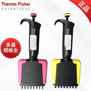 赛默飞F2系列8道可调移液器1-10ul(微型管咀)4662000
