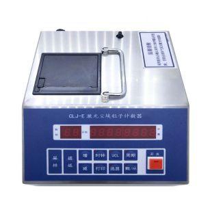 欧莱博 升级款数码管尘埃粒子计数器CLJ-E