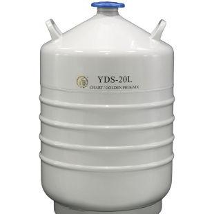 YDS-50B-200型號Chart金鳳液氮罐