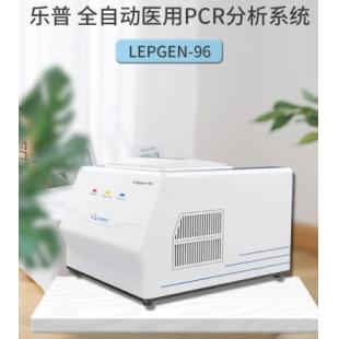 乐普 全自动医用 PCR 分析系统Lepgen-96